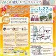 レクセラ新春イベント…