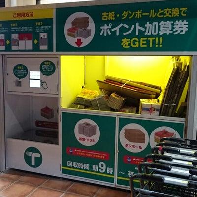 紙ゴミを家にため込まなくて済む便利システム、見参。@たいらやの記事に添付されている画像