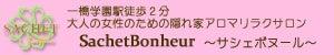 小平の大人の女性のアロマサロン SACHET bonheur ~サシェボヌール~