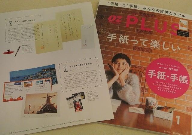OZ PLUS No.5 手紙・手帳 09由美ママ2