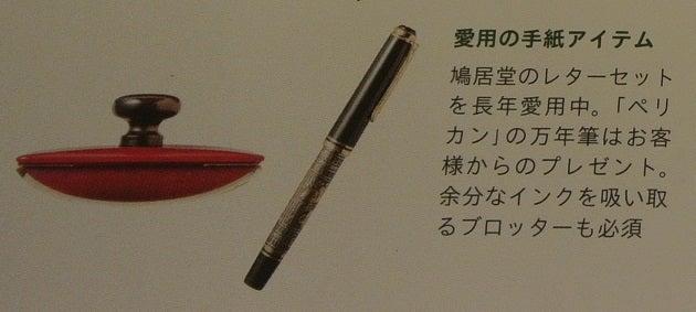OZ PLUS No.5 手紙手帳 09由美ママ愛用品