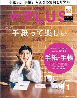 OZ PLUS  No.5 手