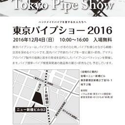 画像 2016年12月4日(日)は「東京パイプショー」です。 の記事より