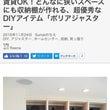 #日刊Sumai記事…