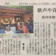 11月29日の徳島新…