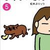 新刊情報 「ぷりっつさんち」第5巻の画像