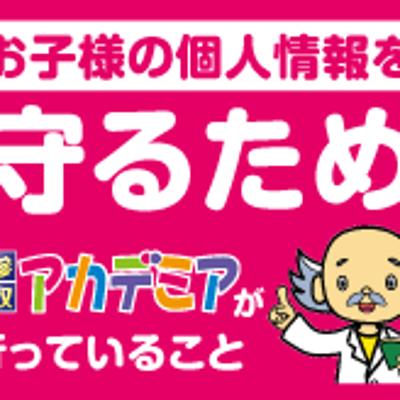 九州中学受験 塾教材の買取は学参買取アカデにお任せください! 高価買取 日能研・の記事に添付されている画像