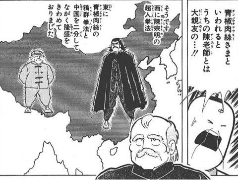 きよの漫画考察日記2025 闘将!拉麺男第3巻   きよの漫画考察日記