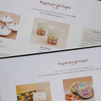 [FTW08] 引出物は式後も半永久的に購入できますの記事に添付されている画像