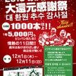 2016★あけぼのば…