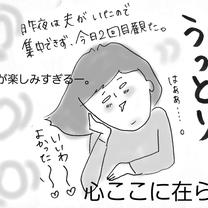 【恒例】逃げ恥会員専用記事の記事に添付されている画像