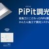 オフィス用のLEDベースライトもリモコンで簡単操作出来ます!@中央区日本橋小舟町の画像