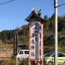 須我神社・奥宮でのあり得ない出会い☆の記事に添付されている画像