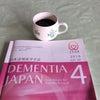 日本認知症学会学術集会「医療関係者へ伝えたいこと、期待したいこと」の画像