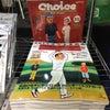 チョイス12月号発売中〜の画像