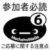 【参加者必読】みんなのメカトロウィーゴ6 に関する注意点の画像