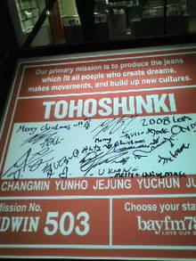 YUNHO☆bayFM×東方神起×EDWIN 071...