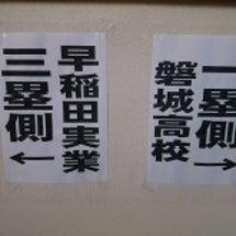 磐城高校vs早稲田実…