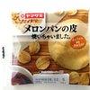 【レビュー】メロ皮シリーズ新作! キャラメル風味のメロンパンの皮焼いちゃいました。 の画像
