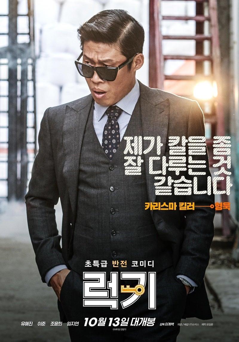 韓国 映画 ラッキー