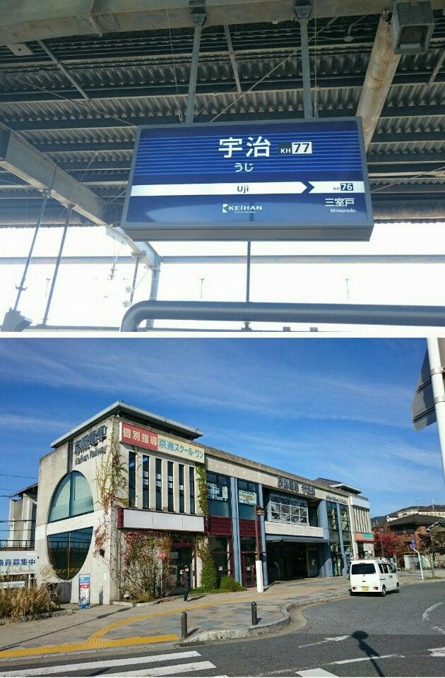 風街散歩(後編)☆源氏物語ゆかりの地と10円の裏