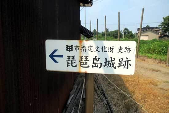 【写5】琵琶島城