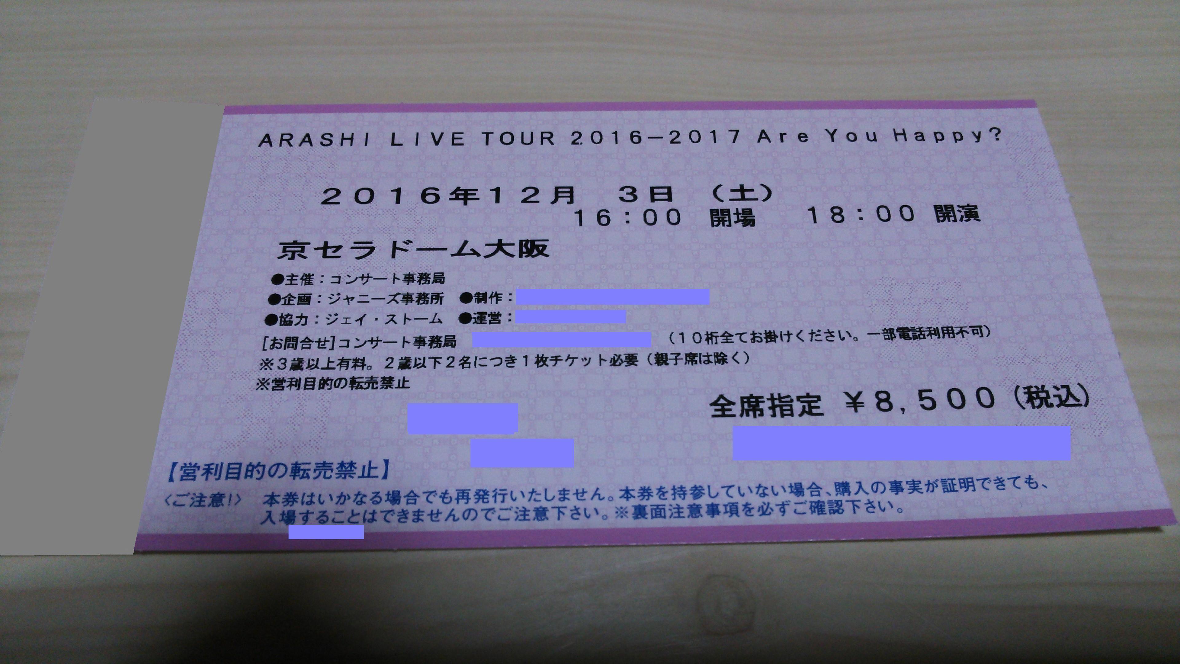 京セラ 嵐 ドーム ライブ