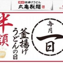 丸亀製麺 毎月1日は…