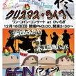 クリスマス・ライブ …