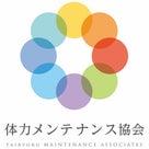 【博多&名古屋&東京】体力指導士養成講座★生徒募集!!の記事より