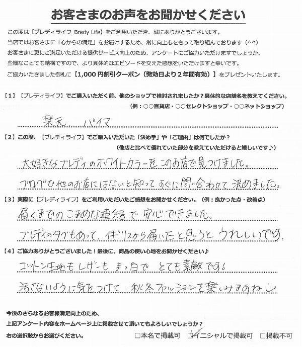 ブレディ口コミブログ