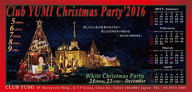 2016 由美Christmas Party