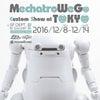 12/07追記!「Mechatro WeGo Custom Show at TOKYO」の画像