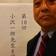小沢一郎先生を囲む会…