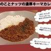 【KOSUGI CURRY】今週の週替わりカレー(12/6〜11)※9(金)夜貸切の画像
