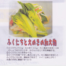 湯沢雄勝の伝統野菜「ひばり野ふくたち」の記事より
