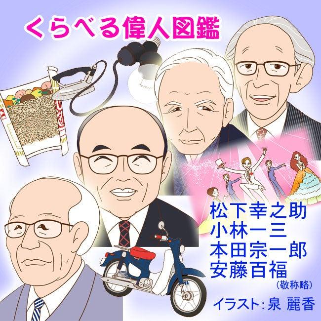 くらべる偉人図鑑のイラスト 見せて魅せる広告漫画泉 麗香