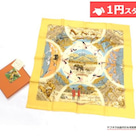 【ヤフオク1円開始】エルメス、ヴィトン、CHANEL、プラダのバッグ・アクセサリー出品中の記事より