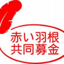 「赤い羽根共同募金」…
