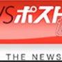 newsポストセブン…