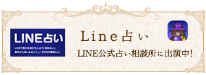 Line占い