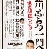 12月19日(月) 「立川志ら乃一門会~現在師匠ひとり~」の画像