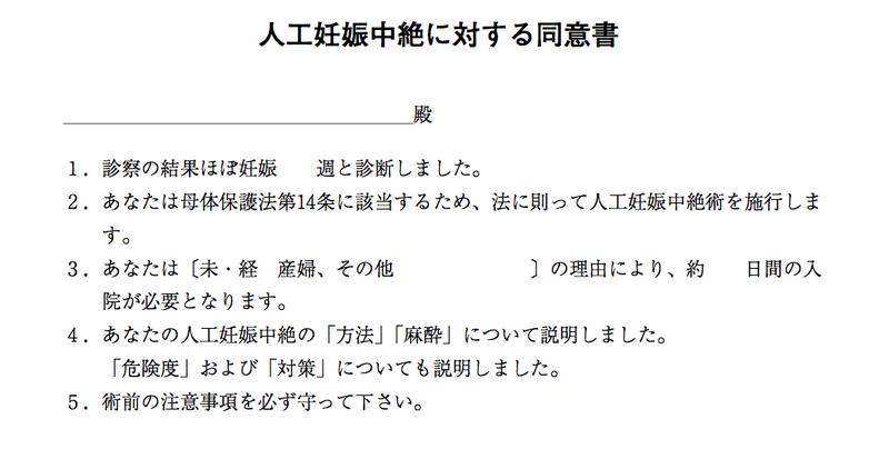 中絶手術 母体保護法 | 横浜 ... - matono-womens.com