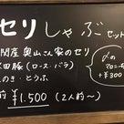今が旬の湯沢雄勝地域伝統野菜「三関せり」の記事より