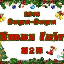 Xmas fair 第2弾!!の記事に添付されている画像