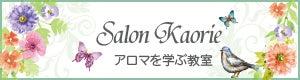 アロマと占星術の教室Salon Kaorie(サロンカオリエ)