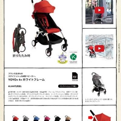 ベビーカー購入♡BABYZEN YOYO+ 4+の記事に添付されている画像