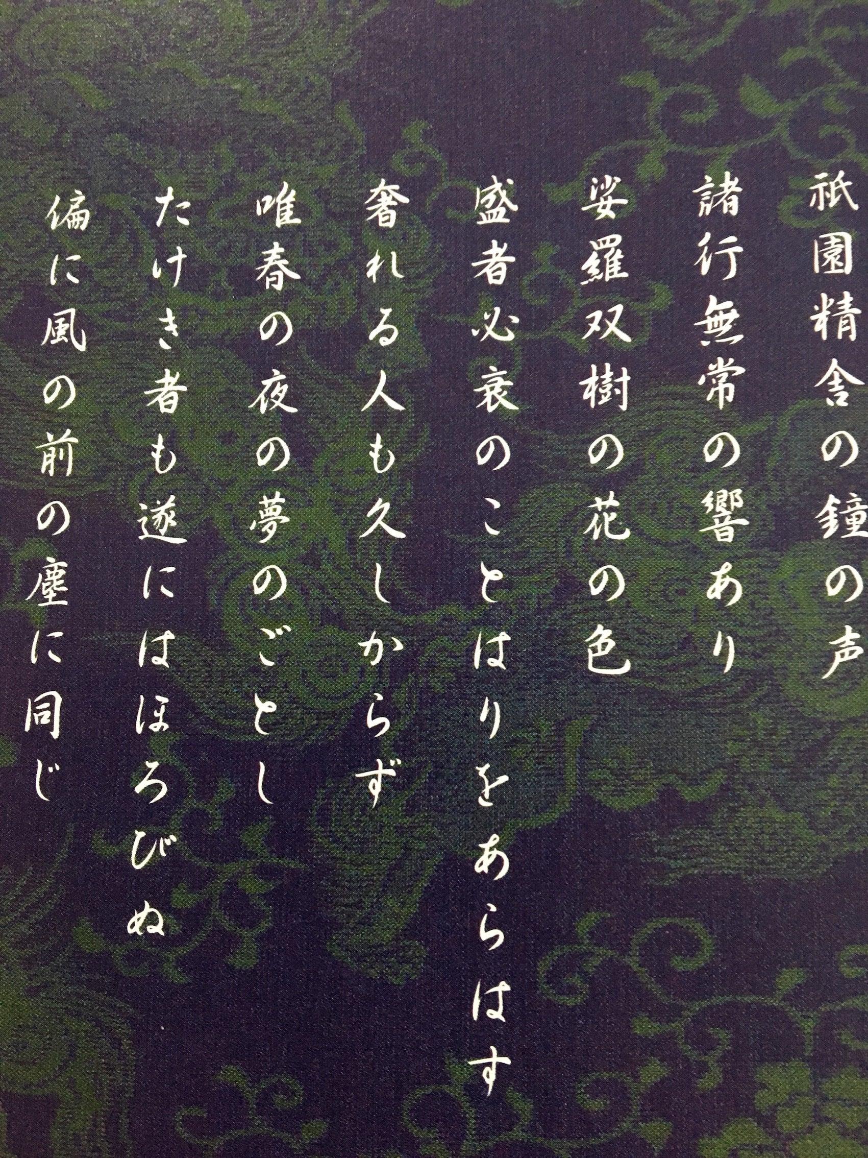 祇園 精舎 の 鐘 の 声