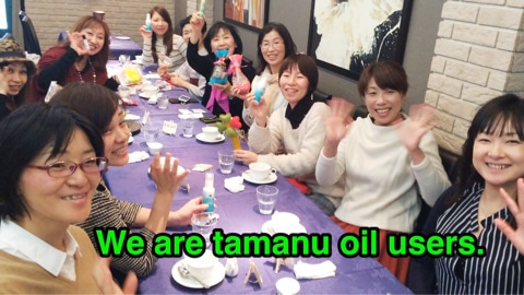 なまタマヌオイル タマヌオイルユーザーランチ会2016