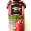 【レビュー】エクセルシオールカフェ ファミマ限定のほんのり甘酸っぱいフランボワーズショコラの画像